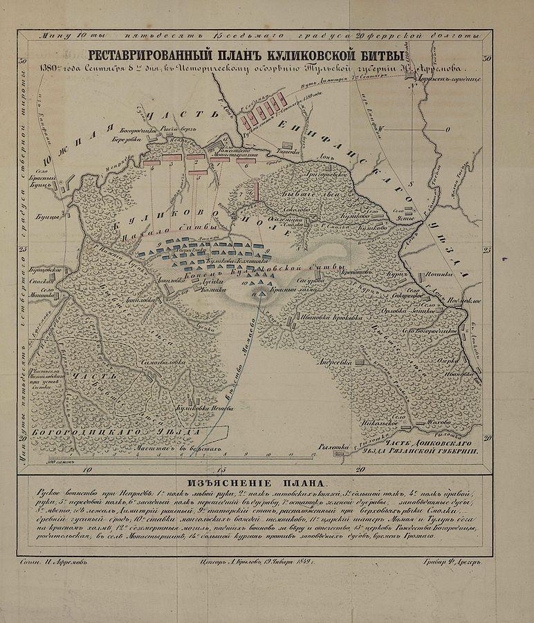 Реставрированный план Куликовской битвы, И. Афремов