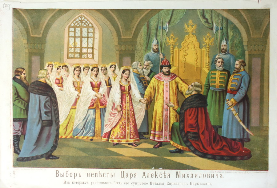 Выбор невесты Царя Алексея Михайловича, хромолитография А. А. Абрамова