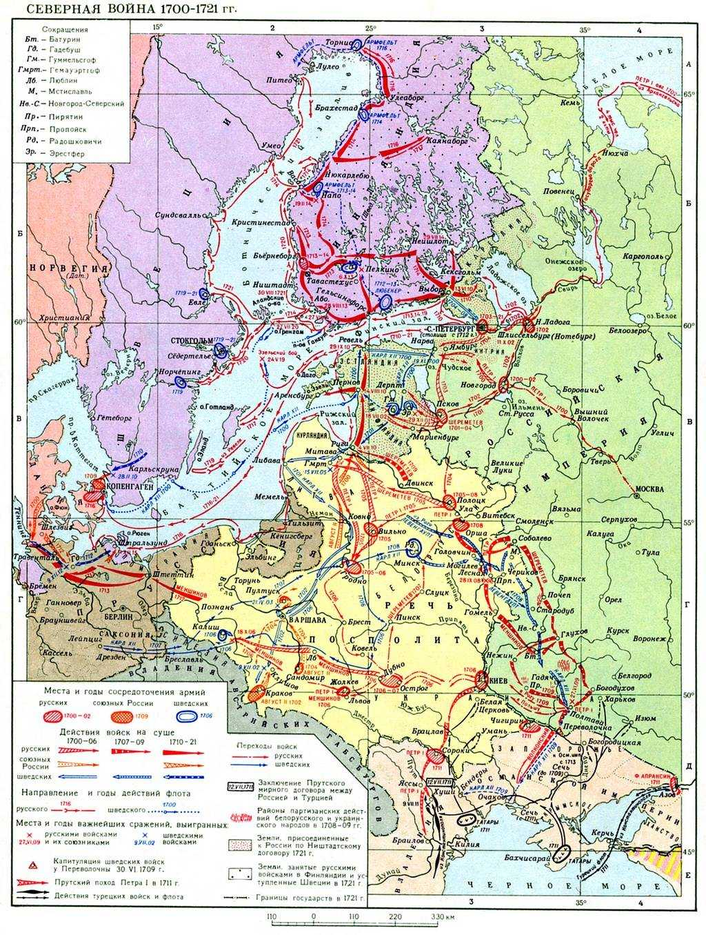 Северная война, Советская историческая энциклопедия, Е. М. Жуков