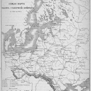 Общая карта театра Северной войны с 1700 по 1721 гг., История военного искусства с древнейших времен до начала девятнадцатого столетия