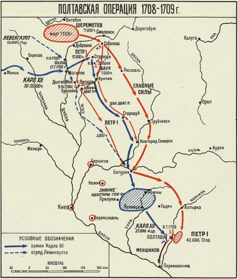 Полтавская операция 1708-1709 годов, карта схема, Атлас карт и схем по русской военной истории