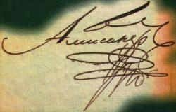 Автограф Александра I на рескрипте от 27 декабря 1811 года