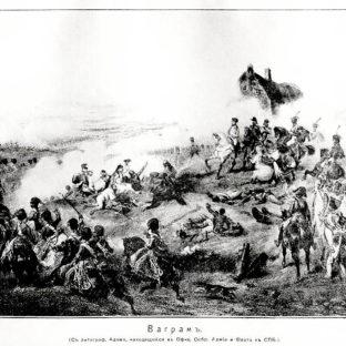 Первый рисунок к статье «Ваграм», Военная энциклопедия Сытина