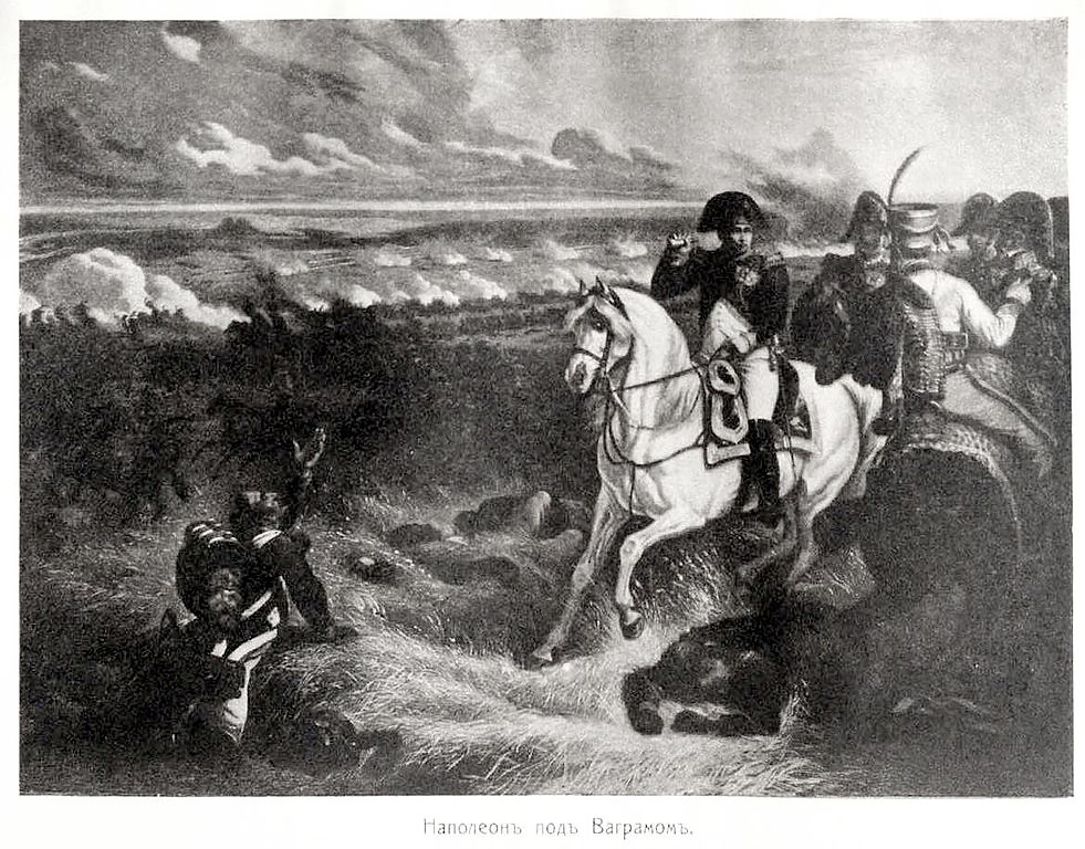Второй рисунок к статье «Ваграм», военная энциклопедия Сытина