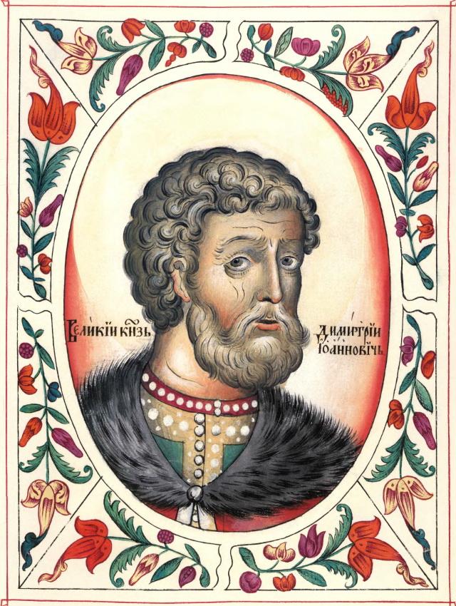 Дмитрий I Иванович Донской, Царский титулярник