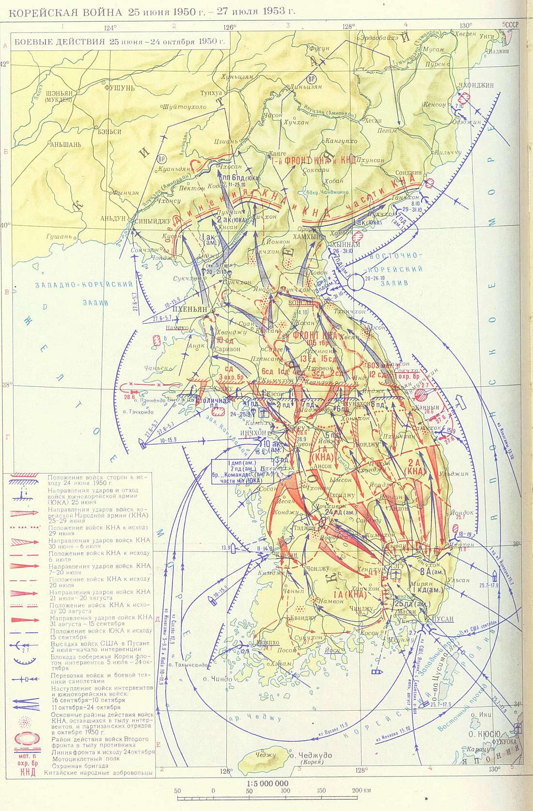 Боевые действия 25 июня - 24 октября 1950 года