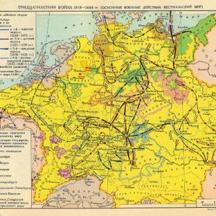 Тридцатилетняя война (1618-1648). Основные военные действия. Вестфальский мир