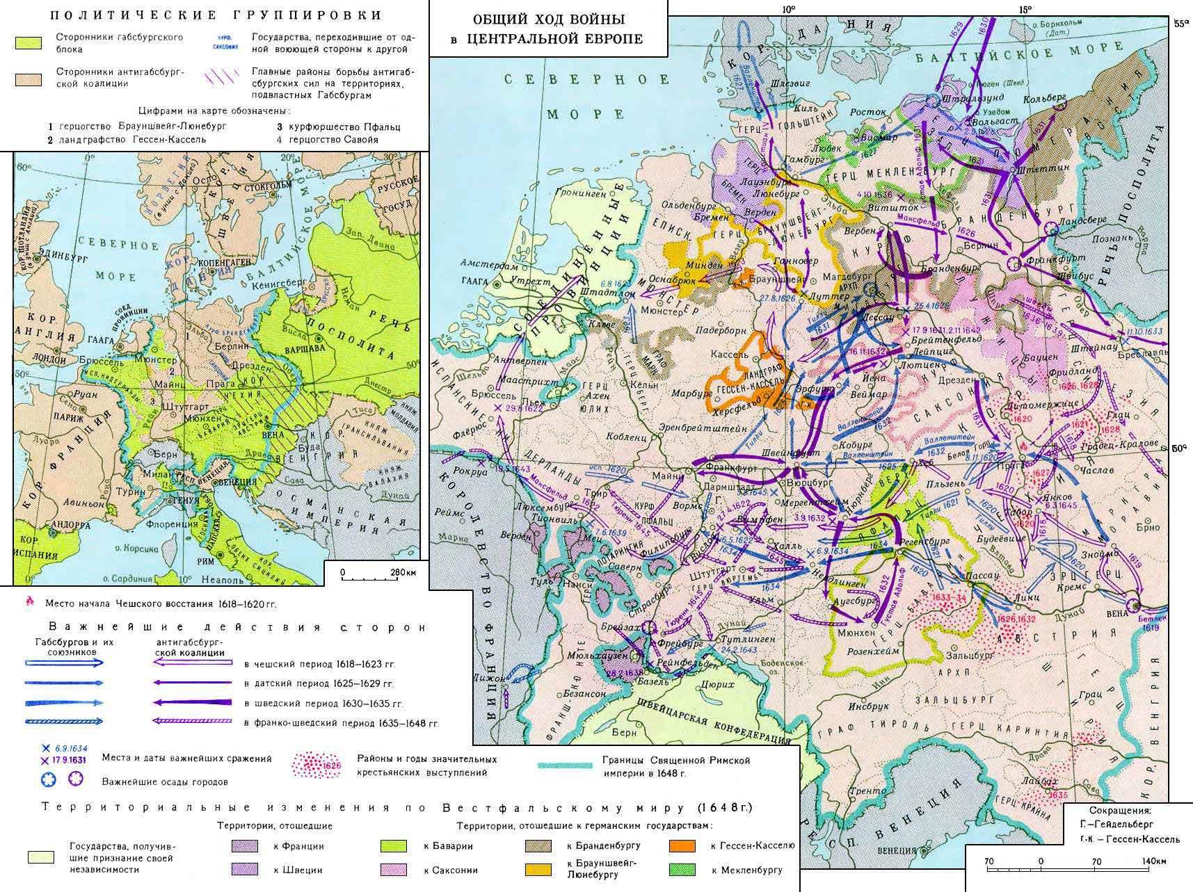 Общий ход войны в центральной Европе. Разделение по политическим группировкам. Территориальные изменения по Вестфальскому миру