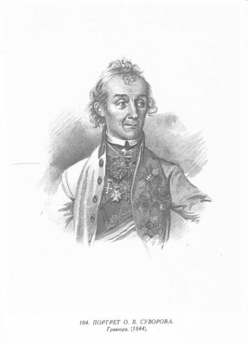 Портрет А. В. Суворова, Тарас Григорьевич Шевченко