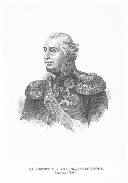 Портрет М. И. Голенищева-Кутузова, Тарас Григорьевич Шевченко