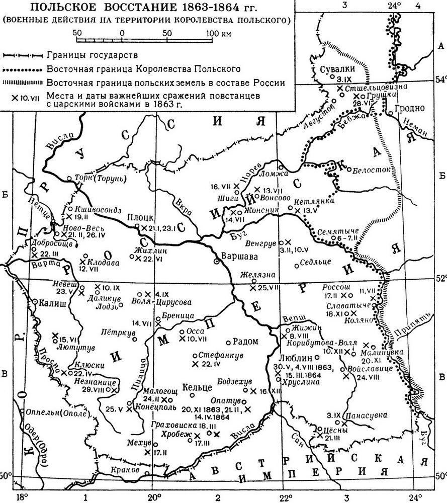 Польское восстание (1863-1864) гг. Военные действия на территории Королевства Польского