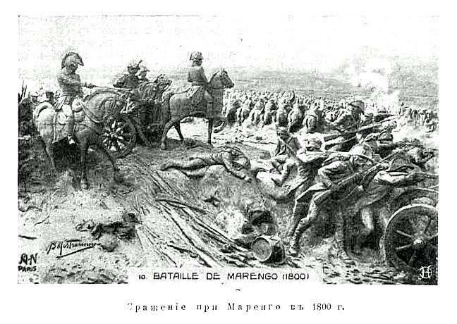 Маренго, Военная энциклопедия Сытина
